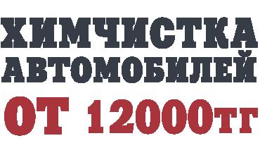 Химчистка салона автомобиля в Алматы +7 775 511 99 55